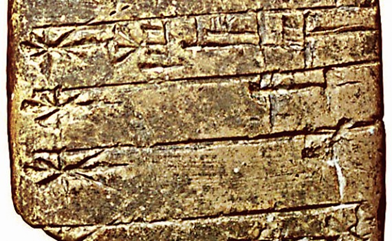 Sumerian_MS2272_2400BC