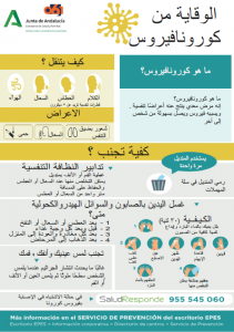Recomendaciones desde la Consejería de Salud y Familias de la Junta de Andalucía, en árabe.